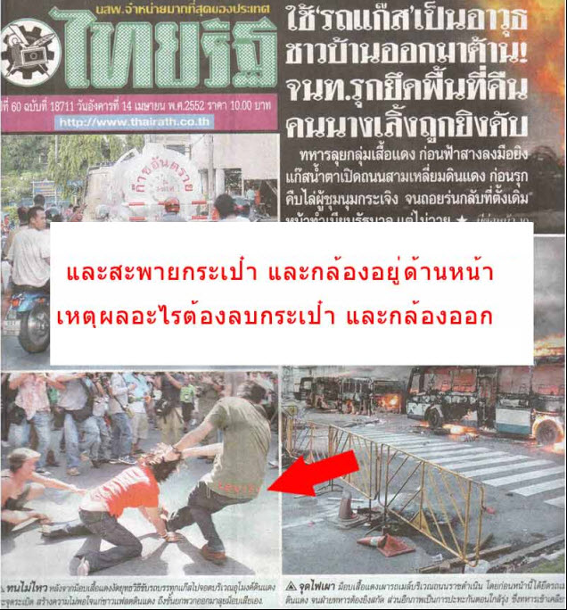thairath1